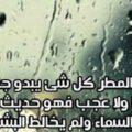كلام عن المطر والغيم والحب عبارات عن المطر والغيم قصيرة
