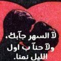 كلام غزل للحبيب بالعامية وأجمل كلام غزل بالعامية