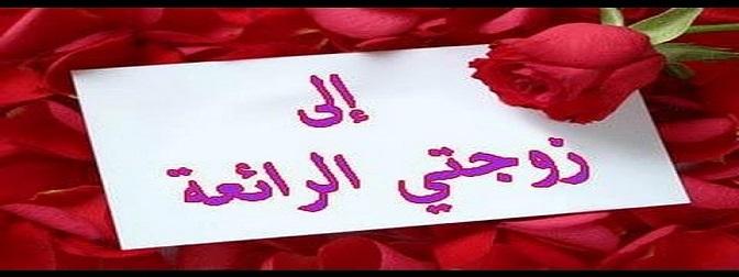 كلمات حب وغرام للزوجين وكلمات حب وغرام للزوجة