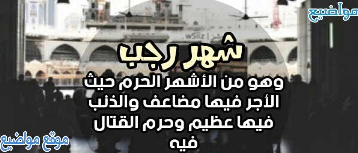 كلمات وعبارات عن شهر رجب ومنشورات عن شهر رجب
