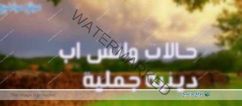 حالات واتس اب اسلامية اجمل حالات الواتس الدينية