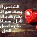 أجمل حالات عن الحب و العشق حالات واتس عن الحب الحقيقي