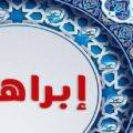 معنى اسم إبراهيم وشخصيته وصفات حامل اسم إبراهيم