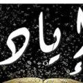 معنى اسم اياد وصفاته Eyad وصفات حامل اسم اياد