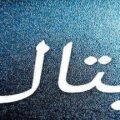 معنى اسم بتال وشخصيته ومعنى اسم بتال في الاسلام