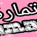 معنى اسم تمارا وصفاتها وحكم تسمية اسم تمارا في الاسلام