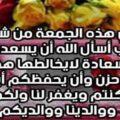 رسائل اول جمعة لرجب ورسائل جمعة رجب لمن تحب