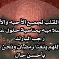 رسائل بمناسبة شهر رجب ورسائل تهنئة لشهر رجب
