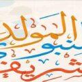 رسائل تهنئة بالمولد النبوي الشريف ومسجات قصيرة بالمولد النبوي