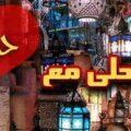 رسائل تهنئة رمضان كريم وعبارات تهنئة رمضان كريم