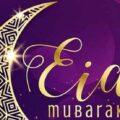 رسائل تهنئة عيد الفطر المبارك للحبيب ورسائل تهنئة عيد الفطر المبارك للزوجة