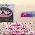 رسائل تهنئه بقرب عيد الفطر ومعايدات عيد الفطر المبارك