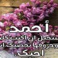 رسائل حب باسم احمد وكلمات لحبيبي احمد ورسائل لزوجي احمد