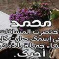 رسائل حب باسم محمد وعبارات اهداء باسم محمد