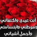 رسائل حب للعيد للحبيب والحبيبة تهنئة الحبيب بالعيد الاضحى والفطر