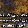 رسائل عتاب وزعل للاصدقاء وعبارات عتاب ولوم للاصدقاء