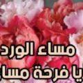 مسجات مساء الورد والياسمين وبرودكاست مساء الورد