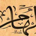 معنى اسم إلهام وشخصيتها ومعنى اسم إلهام في القرآن والمنام