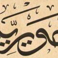 معنى اسم جويرية في القرآن والإسلام معنى اسم جويرية وشخصيتها