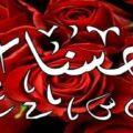 معنى اسم حسناء في القرآن والمنام معنى اسم حسناء وشخصيتها
