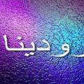 معنى اسم رودينا في الإسلام والقرآن معنى اسم رودينا وشخصيتها