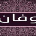 معنى اسم روفان في القرآن و الإسلام معنى اسم روفان وشخصيتها
