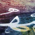 معنى اسم مها في القرآن والمنام معنى اسم مها وشخصيتها