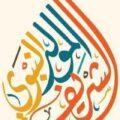 رسائل تهنئة بالمولد النبوي الشريف اجمل رسائل المولد النبوى الشريف