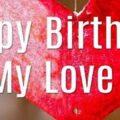 رسائل تهنئة عيد ميلاد الحبيبة مسجات في عيد ميلاد حبيبتي