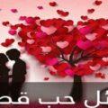 رسائل حب قصيرة للحبيب ورسائل حب قصيرة وقوية