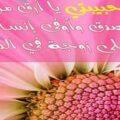 رسائل صباح الخير حبيبي ورسائل صباح الخير رومانسية