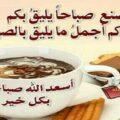 رسائل صباح الخير دينية للحبيب ورسائل صباح الخير دعاء
