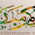 عبارات تهنئة عيد الأضحى المبارك مكتوبة كلام مكتوب عن عيد الأضحى المبارك