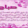 مسجات صباح الخير اسلامية مكتوبة وبوستات صباح الخير دينية