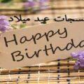 مسجات عيد ميلاد صديقتي ومسجات عيد ميلاد حبيبي تهنئة عيد ميلاد